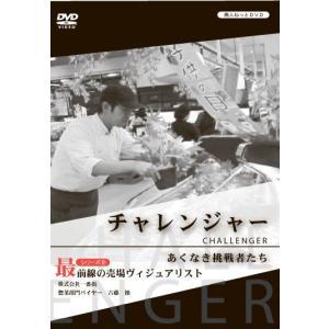 チャレンジャーあくなき挑戦者たち シーズン1-9「最前線の売場ビジュアリスト」|akindonetichiba