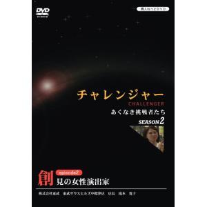 チャレンジャーあくなき挑戦者たち シーズン2-2「創見の女性演出家」|akindonetichiba
