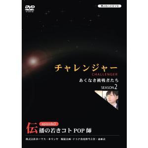 チャレンジャーあくなき挑戦者たち シーズン2-3「伝播の若きコトPOP師」|akindonetichiba