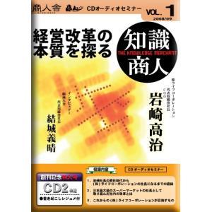 知識商人登場 VOL.1「経営改革の本質を探る」|akindonetichiba