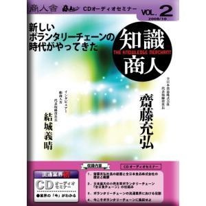 知識商人登場 VOL.2「新しいボランタリーチェーンの時代がやってきた」|akindonetichiba
