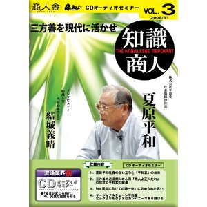 知識商人登場 VOL.3「三方善を現代に活かせ!」|akindonetichiba