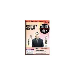 知識商人登場 VOL.7「夢を叶えた経営改革」|akindonetichiba