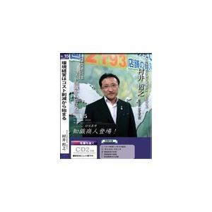 知識商人登場 VOL.15「環境経営はコスト削減から始まる」|akindonetichiba