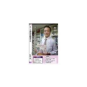 知識商人登場 VOL.16「0.3歩先を提案する」|akindonetichiba