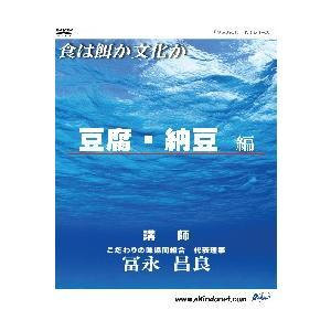 DVD 食は「餌」か「文化」か|akindonetichiba