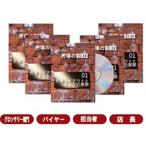 【全巻セット】売場のBIBLE|akindonetichiba