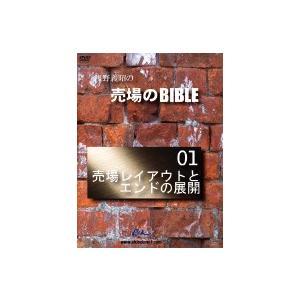 【単品】売場のBIBLE|akindonetichiba