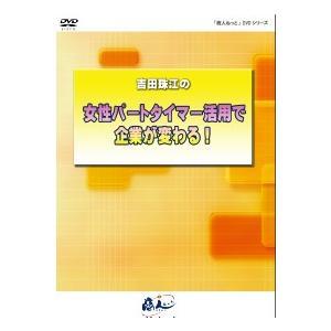 DVD 女性パートタイマー活用で企業が変わる|akindonetichiba