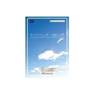 【単品】ライフ・ウェザーMD入門|akindonetichiba