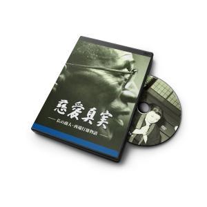 DVD 慈愛真実 仏の商人・西端行雄物語|akindonetichiba