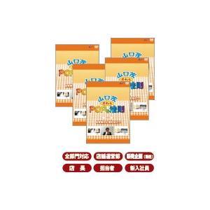 山口茂の売れるPOPの法則 全13巻セット|akindonetichiba