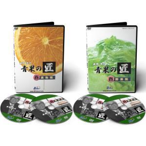 DVD 青果の匠|akindonetichiba