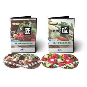 DVD 青果の匠 新しい品目と品種|akindonetichiba