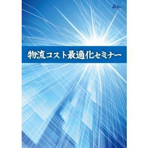 物流コスト最適化セミナー DVD|akindonetichiba