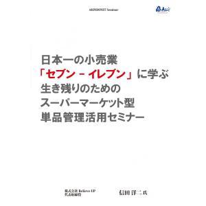 スーパーマーケット向け単品管理活用セミナー DVD|akindonetichiba