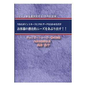 スーパーマーケット向けID-POS活用セミナー|akindonetichiba