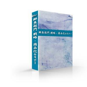 鮮魚部門戦略・商品化セミナー(Xmas〜年末年始商戦)|akindonetichiba