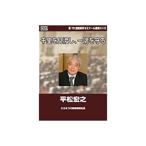 【DVD】千里を見渡し、一隅を守る ― 株式会社ひらまつ 代表取締役社長 平松 宏之|akindonetichiba