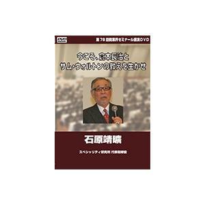 【DVD】今こそ、倉本長治とサム・ウォルトンの教えを生かせ ― スペシャリティ研究所 代表取締役 石原 靖曠|akindonetichiba