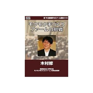 【DVD】モクモク手づくりファームの挑戦 ― 農事組合法人伊賀の里モクモク手づくりファーム 代表社長理事 木村 修|akindonetichiba