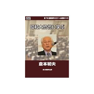 【DVD】昭和大恐慌に学ぶ ― 株式会社商業界 主幹 倉本 初夫|akindonetichiba