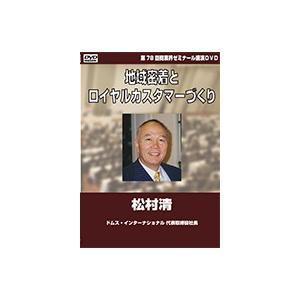 【DVD】地域密着とロイヤルカスタマーづくり ― ドムス・インターナショナル 代表取締役社長 松村 清|akindonetichiba