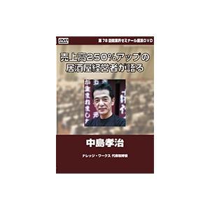 【DVD】売上高250%アップの居酒屋経営者が語る ― 株式会社ナレッジネットワークス 代表取締役 中島 孝治|akindonetichiba