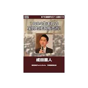 【DVD】1Q84生まれの圧倒的接客販売術! ― 株式会社FamilySmile 代表取締役社長 成田直人|akindonetichiba