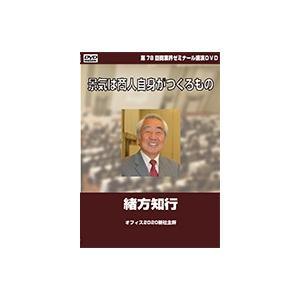 【DVD】景気は商人自身が作るもの ― オフィス2020新社主幹 緒方 知行|akindonetichiba