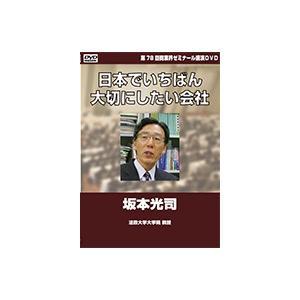 【DVD】日本でいちばん大切にしたい会社 ― 法政大学大学院 教授 坂本 光司|akindonetichiba