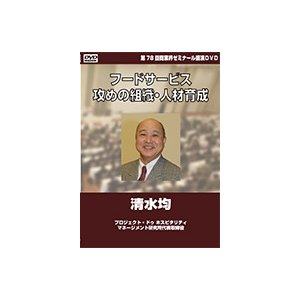 【DVD】フードサービス 攻めの組織・人材育成 ― プロジェクト・ドゥ・ホスピタリティ・ マネジメント研究所 代表 清水 均|akindonetichiba