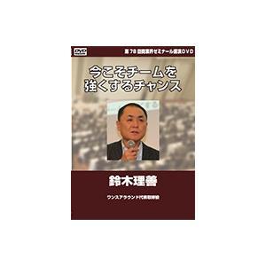 【DVD】今こそチームを強くするチャンス ― ワンスアラウンド株式会社 代表取締役 鈴木 理善|akindonetichiba