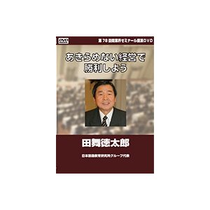 【DVD】あきらめない経営で勝利しよう ― 日本創造教育研究所グループ 代表 田舞 徳太郎|akindonetichiba