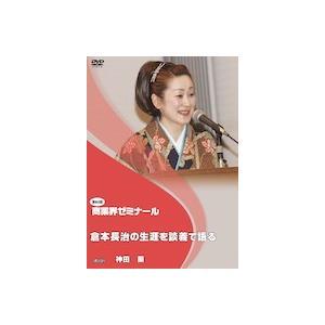 【CD】倉本長治の生涯を講談で語る ― 講談師 神田 蘭|akindonetichiba