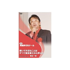 【CD】商いで大切なことはすべて須田泰三から学んだ。 ― 株式会社あきない元気塾 代表 渡辺一紀 akindonetichiba