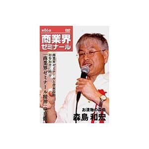 【CD】商業界ゼミナールと倉本長治 ― お漬物の森島、 店主 森島 和宏|akindonetichiba