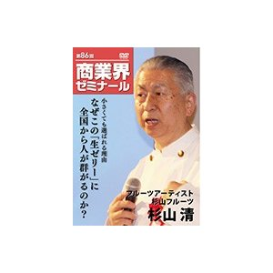 【CD】小さくても選ばれる理由 ― 杉山フルーツ フルーツアーティスト 杉山 清 akindonetichiba