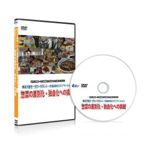 DVD2枚(収録時間:本編ディスク40分・特典ディスク30分)  取材店舗 お弁当のつるや(岡山県)...
