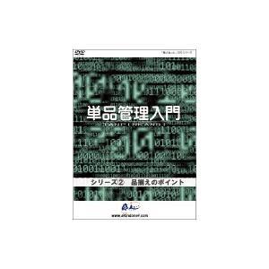 【単品】単品管理入門|akindonetichiba