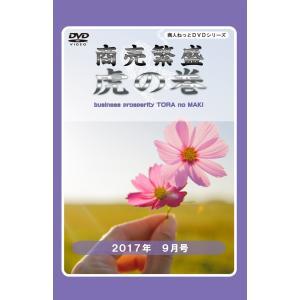 【単部門】商売繁盛虎の巻2017年9月号 akindonetichiba