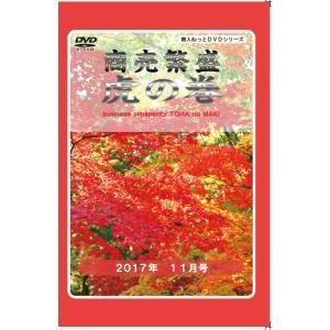 【単部門】商売繁盛虎の巻2017年11月号 akindonetichiba