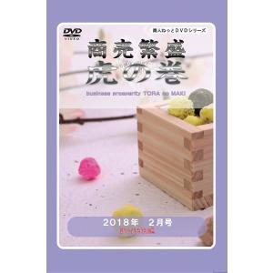 【単部門】商売繁盛虎の巻2018年 2月号|akindonetichiba