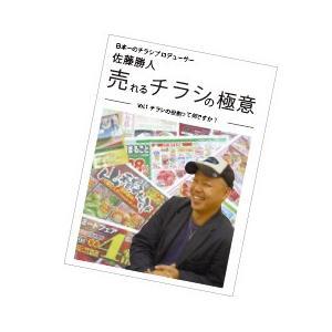 売れるチラシ作りの極意 第80話 チラシは顧客開拓のベストツール〜集客戦略とテクニック〜|akindonetichiba