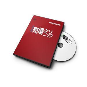 【全部門】水元仁志の売場クリニック|akindonetichiba
