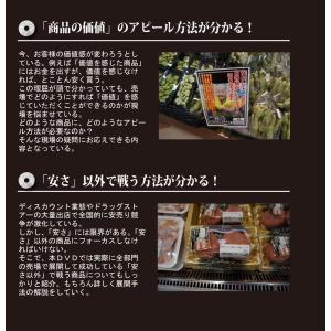 【全部門】水元仁志の売場クリニック|akindonetichiba|09