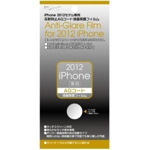 在庫あり 新品 iPhone 液晶保護フィルム iphone5 5c 5s AGコートフィルム IP5-04A FitsPod アイフォン|akindoya