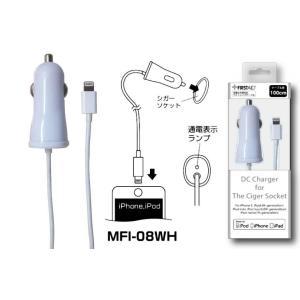 【在庫あり】DC Charger for The Ciger Socket MFI-08WH ケーブル長 100cm 車載用DC充電器|akindoya