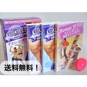 送料無料 在庫あり 通販 ショップジャパン正規品 DVD コアリズム 日本語吹替版 スターターパッケージ 3枚組 メジャー付き ダイエット エクササイズ|akindoya