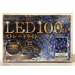イルミネーション用ライト LED 100球 ストレートライト アイズブルー球 LKSD100IBC ライトアップ クリアコード|akindoya